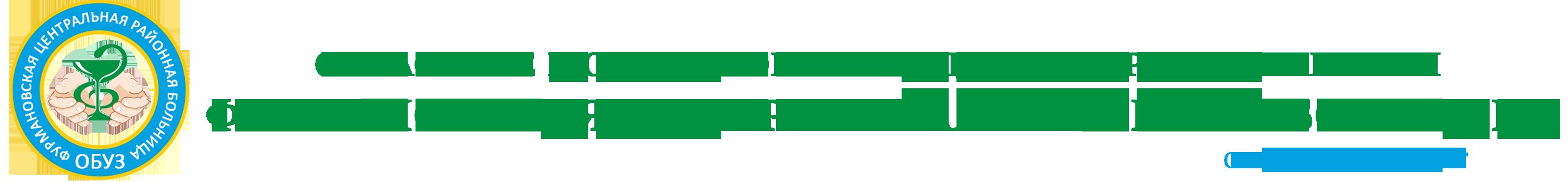 ОБУЗ Фурмановская ЦРБ